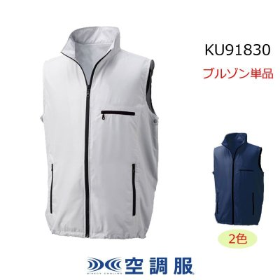 画像1: KU91830【ベストのみ】空調服/ベスト・ポリエステル100% (1)
