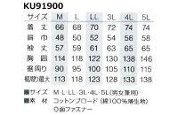 画像1: KU91900【空調服セット】 空調服ブルゾン・ファン・バッテリー(充電器付)/長袖・綿100%