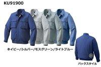 画像2: KU91900【空調服セット】 空調服ブルゾン・ファン・バッテリー(充電器付)/長袖・綿100%