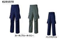 画像2: KU91970【ズボンのみ】空調服/ズボン・混紡
