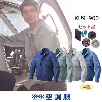 画像1: KU91900【空調服セット】 空調服ブルゾン・ファン・バッテリー(充電器付)/長袖・綿100% (1)