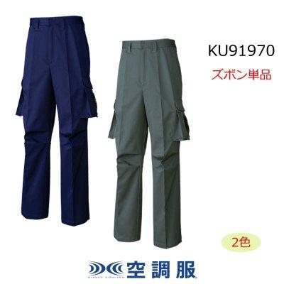 画像1: KU91970【ズボンのみ】空調服/ズボン・混紡 (1)