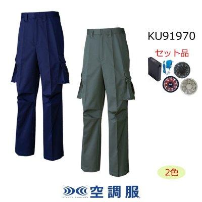 画像1: KU91970【空調服セット】ズボン・ファン・バッテリー(充電器付)/ズボン・混紡 (1)