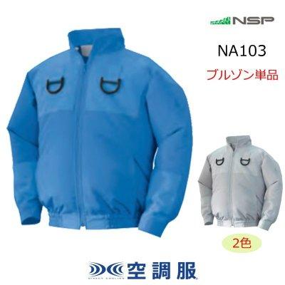 画像1: NA103【ブルゾンのみ】NSP空調服/長袖・フルハーネス (1)