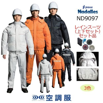 画像1: ND9097【空調服セット】 ファン・バッテリー(充電器付)/レインスーツ上下セット (1)