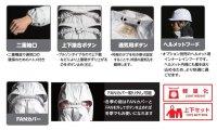 画像3: ND9097【空調服セット】 ファン・バッテリー(充電器付)/レインスーツ上下セット