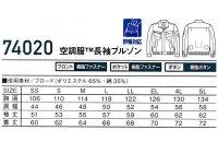 画像1: 74020【空調服セット】自重堂Z-DRAGON空調服ブルゾン・ファン・バッテリー(充電器付)/長袖