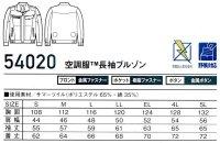 画像1: 54020【空調服セット】自重堂Jawin空調服ブルゾン・ファン・バッテリー(充電器付)/長袖