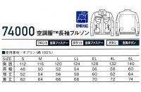 画像1: 74000【ブルゾンのみ】自重堂Z-DRAGON空調服/長袖