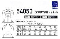 画像1: 54050【空調服セット】自重堂Jawin空調服ブルゾン・ファン・バッテリー(充電器付)/長袖