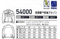 画像1: 54000【空調服セット】自重堂Jawin空調服ブルゾン・ファン・バッテリー(充電器付)/長袖