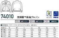 画像1: 74010【ブルゾンのみ】自重堂Z-DRAGON空調服/長袖