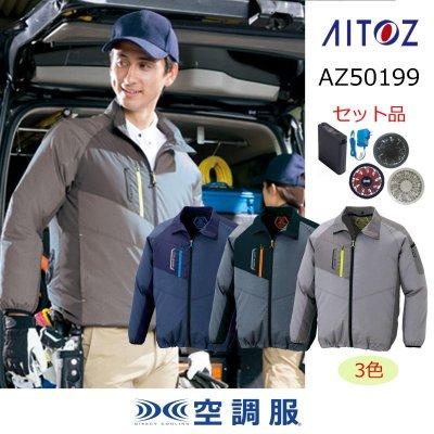 画像1: AZ-50199【空調服セット】ブルゾン・ファン・バッテリー(充電器付)/長袖 (1)