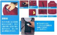 画像2: AZ-50196【空調服セット】ブルゾン・ファン・バッテリー(充電器付)/ベスト