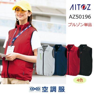 画像1: AZ-50196【ベストのみ】アイトス空調服/ベスト (1)