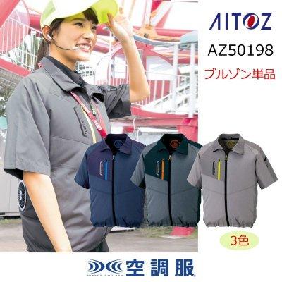 画像1: AZ-50198【ブルゾンのみ】アイトス空調服/半袖 (1)