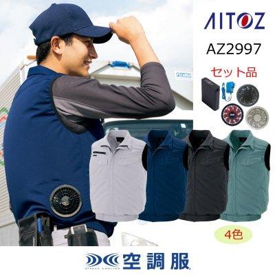 画像1: AZ-2997【空調服セット】ブルゾン・ファン・バッテリー(充電器付)/ベスト (1)