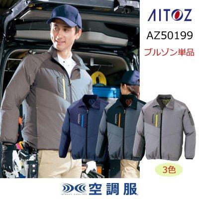 画像1: AZ-50199【ブルゾンのみ】アイトス空調服/長袖 (1)