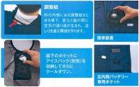 画像2: AZ-2997【空調服セット】ブルゾン・ファン・バッテリー(充電器付)/ベスト