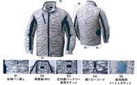 画像3: 87060【空調服セット】自重堂空調服ブルゾン・ファン・バッテリー(充電器付)/長袖