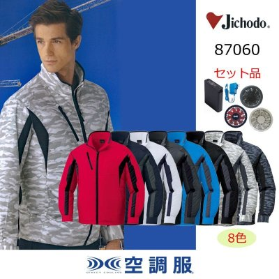画像1: 87060【空調服セット】自重堂空調服ブルゾン・ファン・バッテリー(充電器付)/長袖 (1)