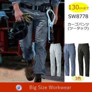 画像1: SW8778 カーゴパンツ・ノータック (3色) (1)