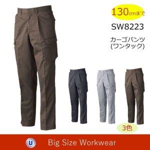 画像1: SW8223 カーゴパンツ・ワンタック (3色) (1)