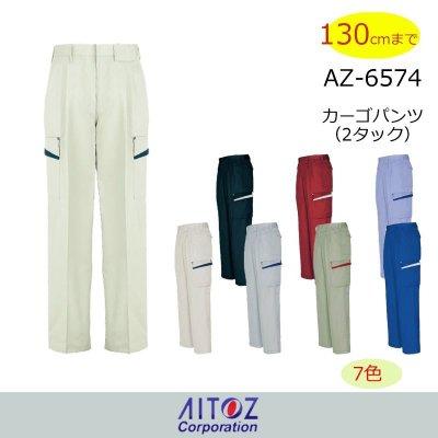 画像1: az6574 ツータックカーゴパンツ(7色) (1)