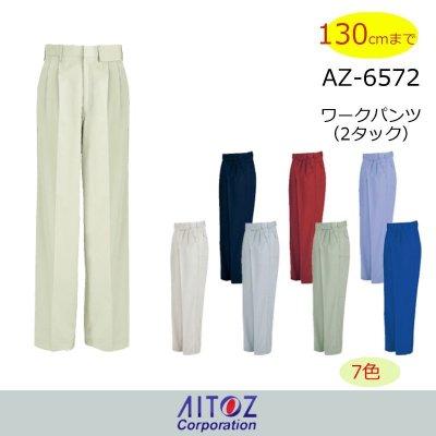 画像1: az6572 ツータックパンツ(7色) (1)
