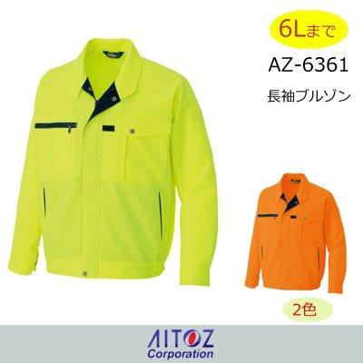 画像1: az6361 長袖ブルゾン (2色) (1)
