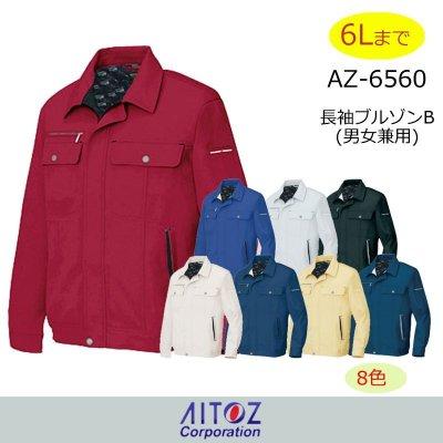 画像1: az6560 長袖ブルゾンB(8色) (1)