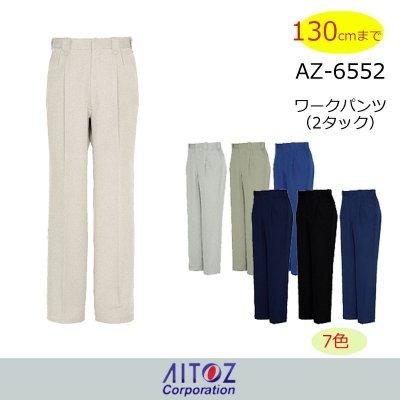 画像1: az6552 ツータックパンツ(7色) (1)