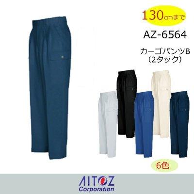 画像1: az6564 ツータックカーゴパンツB(6色) (1)