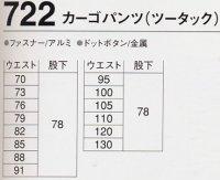 画像1: 722 ツータックカーゴパンツ(4色)