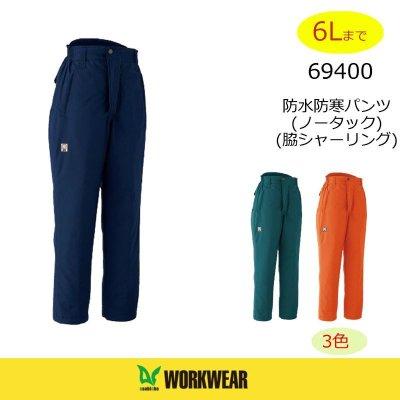 画像1: 69400 極寒パンツ(3色) (1)