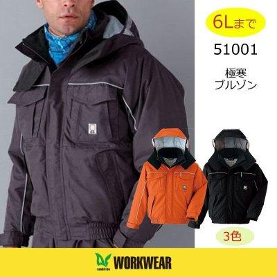 画像1: 51001 極寒ブルゾン(3色) (1)