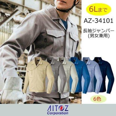 画像1: az-34101 長袖ジャンパー (6色) (1)
