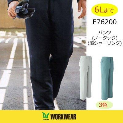 画像1: E76200 防寒パンツ(3色) (1)