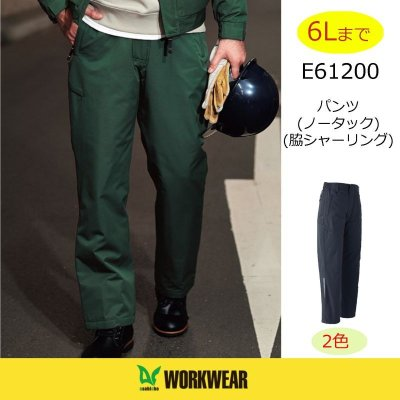 画像1: E61200 防寒パンツ(2色) (1)