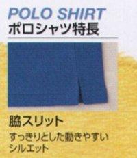 画像3: 007 半袖ポロシャツ・鹿の子(12色)