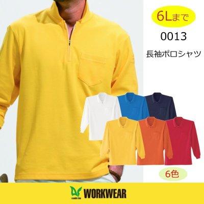 画像1: 0013 ジップアップ長袖ポロシャツ(6色) (1)