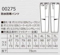 画像1: 00275 防水防寒パンツ (3色)