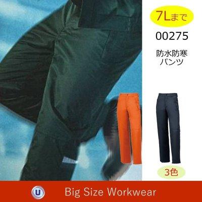 画像1: 00275 防水防寒パンツ (3色) (1)