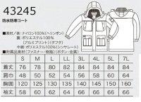 画像1: 43245 防水防寒コート (4色)