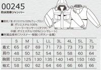 画像1: 00245 防水防寒ジャンパー (3色)