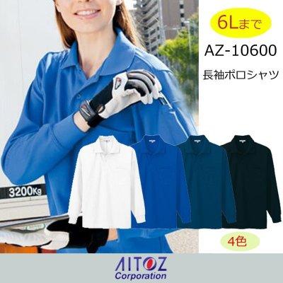 画像1: az10600 長袖ポロシャツ・吸汗速乾ペン差し付(4色) (1)