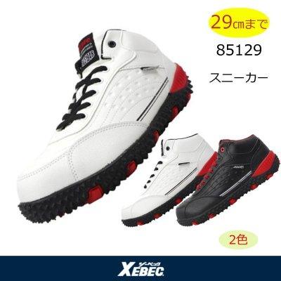 画像1: 85129 プロスニーカー (2色) (1)