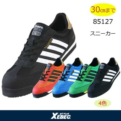 画像1: 85127 プロスニーカー (4色) (1)