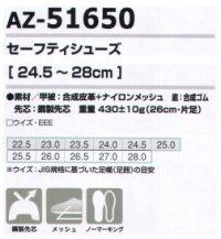 画像1: az51650 セーフティシューズ (3色)
