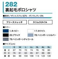 画像2: 282 裏起毛ポロシャツ・冬 (5色)